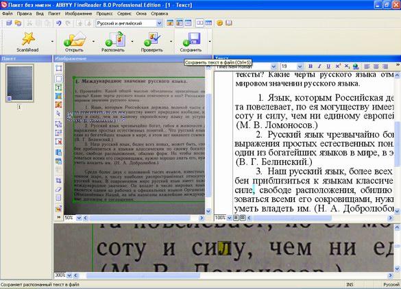 Abbyy finereader 8.0: хорошая программа для распознавания текста