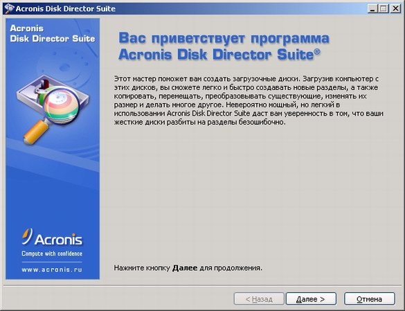 Acronis disk director suite 9.0: эффективная и удобная работа с жёсткими дисками