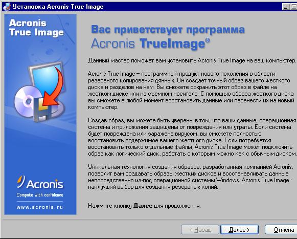 Acronis true image 8.0: резервирование данных - легко и просто!