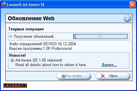 Ad-aware: очищаем компьютер от вредоносных программ