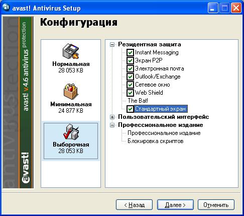 Антивирус avast!: бесплатный и эффективный