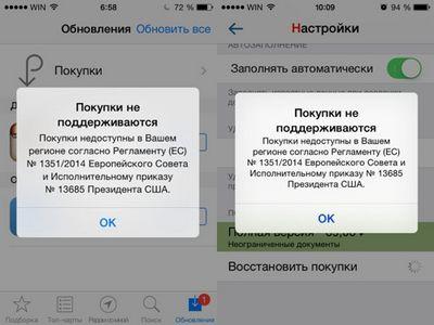 Apple начала блокировать доступ жителей крыма к app store