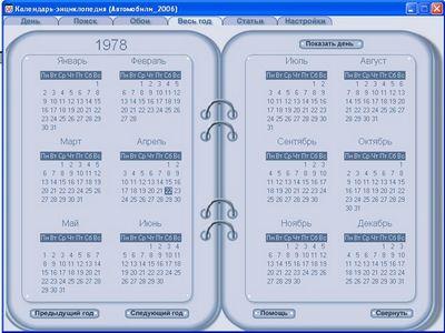 Автомобильный календарь- энциклопедия