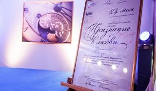 Благотворительный концерт, посвященный роману «евгений онегин» (фото)