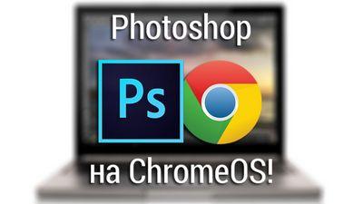 Chromeos обретает форму — adobe завезли photoshop