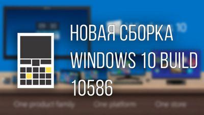 Что нового в windows 10 build 10586