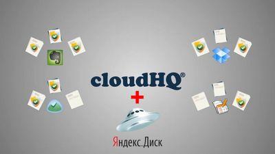 Cloudhq начал поддерживать яндекс.диск + промокод!