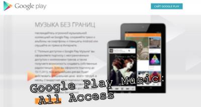 Див(ан)ная аналитка: google all access в российских реалиях