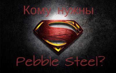 Диванная аналитика #2: кому нужны pebble steel?