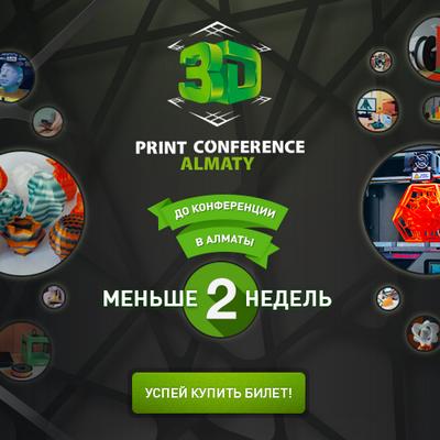 До начала 3d print conference осталось менее двух недель!