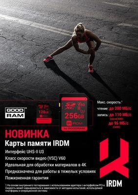 Goodram выпускает линейку карт памяти irdm скоростью до 280 мб/с с памятью типа pslc для обработки контента в 4k и 8k
