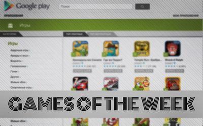 Игры недели: android. выпуск 2