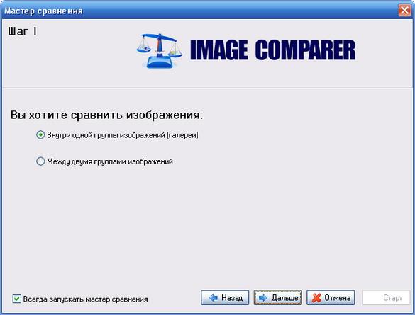 Image comparer: поиск и удаление похожих фотографий