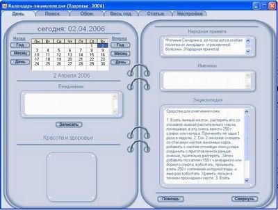 Электронная энциклопедия- календарь ваше здоровье