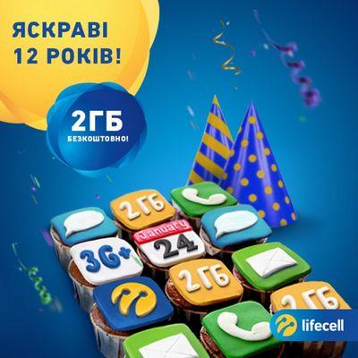 К своему 12-летию оператор lifecell подарил миллионам абонентов мобильный интернет и sms