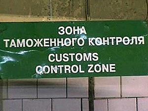 Как легально обойти таможню с уклоном от ндс и пошлины при в вози товаров