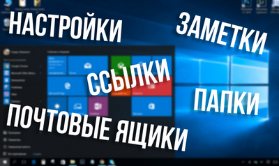 Как сделать меню «пуск» на windows 10 полезнее