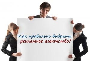 Как выбрать рекламное агентство