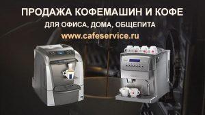 Какую кофемашину выбрать для офиса?
