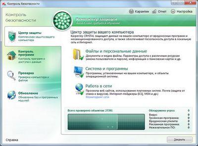 Kaspersky crystal: новый комплекс защиты домашней сети