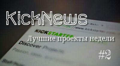 Kicknews. лучшие проекты недели #2