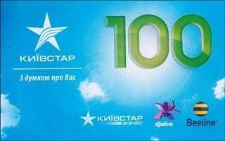 «Киевстар» и «beeline-украина» вводят единые карточки пополнения мобильного счета