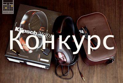 Конкурс в блогах: победитель прошедшей недели и новый конкурс — klipsch mode m40