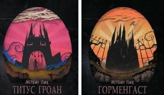 Livebook представляет две новые книги из цикла романов о замке горменгаст