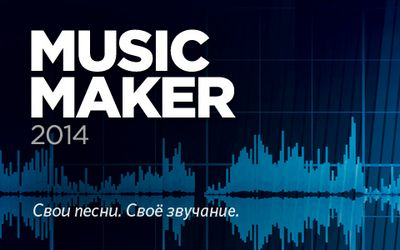 Magix music maker – музыкальная студия у вас дома