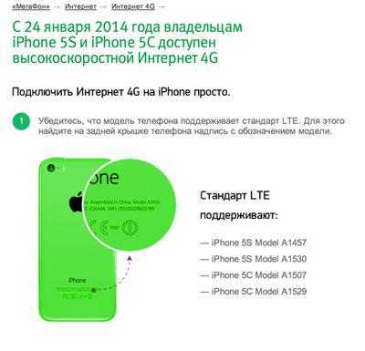 «Мегафон» запускает в москве lte для iphone