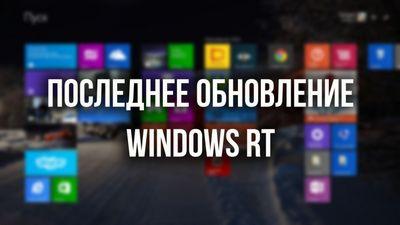 Microsoft умножила на ноль windows rt