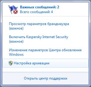 Microsoft windows 7: встроенные инструменты для решения проблем