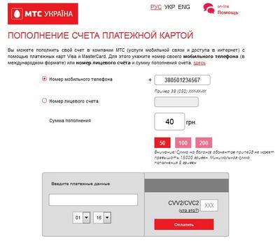 «Мтс-украина» поздравляет украинцев с «днями европы» в украине и предлагает праздничный мобильный контент