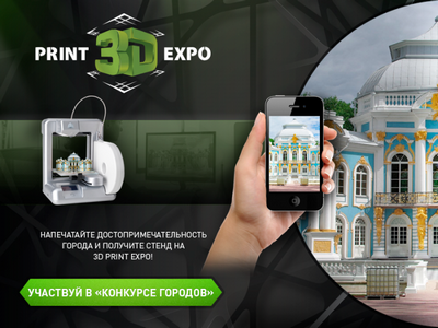 Напечатайте достопримечательность города и получите стенд на 3d print expo!