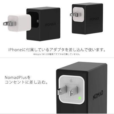 Nomadplus превращает зарядное устройство для iphone в мобильную батарею