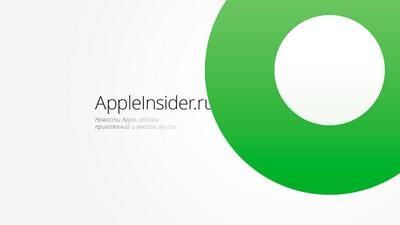 Новая версия приложения appleinsider.ru
