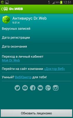 Новые версии dr.web: защита для android
