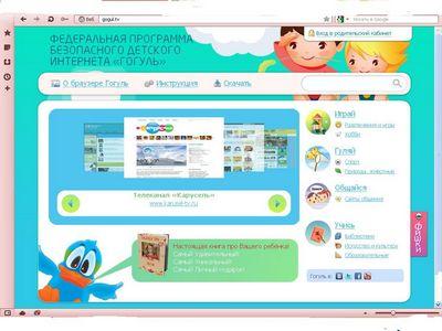 Новый гогуль - первый русскоязычный детский браузер