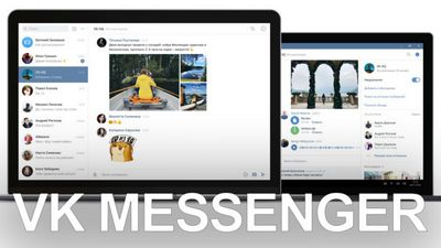 Обзор бета-версии vk messenger для windows 10