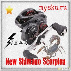 Обзор мультипликаторной катушки new shimano scorpion 71hg