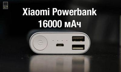 Обзор xiaomi powerbank 16000 мач