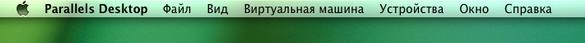 Parallels desktop 5: скрещиваем mac os x и windows