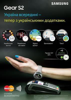 Пользователи samsung gear s2 получают первую волну локальных, сделанных в украине, приложений