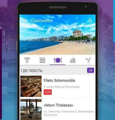 Приложения для android: путеводитель и карты греции