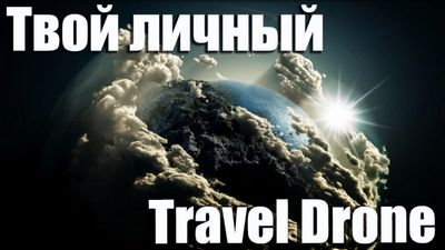 Путешествуем по миру на дроне!