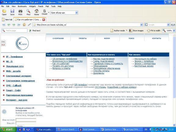 Quintura search: оригинальный подход к поиску в интернете
