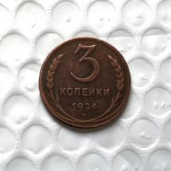 Реплика монеты 3 коп. несуществующей ныне страны или занимательная анатомия от нумизмата-любителя.