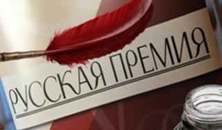 «Русская премия» опубликовала шорт-лист