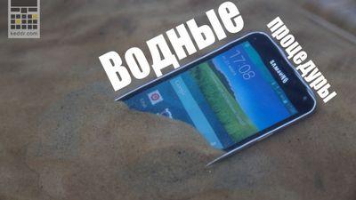 Samsung galaxy s 5: ip67