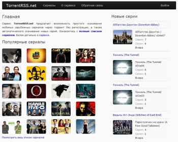 Сервис для автоматического скачивания новых серий тв-сериалов